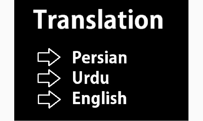 translate from and to English, Persian and Urdu